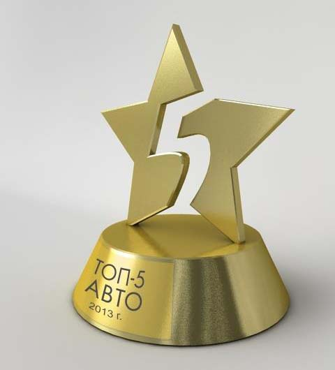 Премия «Топ-5 Авто 2013»