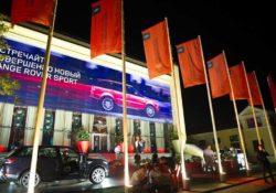 Презентация Range Rover Sport в Москве