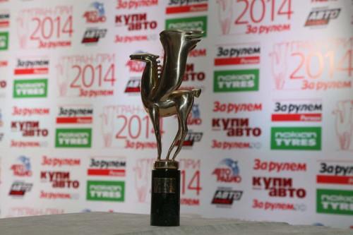Гран-при «За рулем», Золотой Пегас
