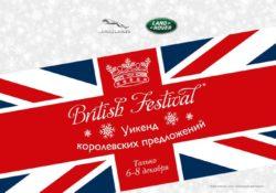 Британский фестиваль