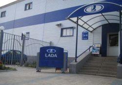 Дилер Lada