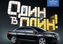 Lifan Motors в телепроекте «Один в один»