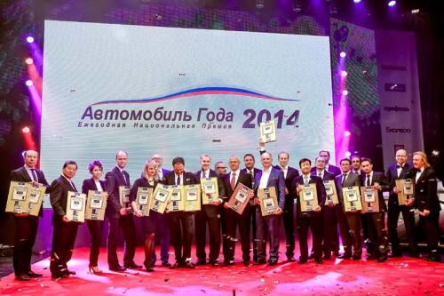 Автомобиль года в России - 2014