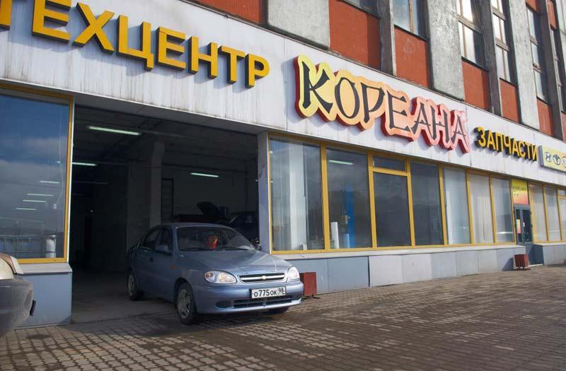 Техцентр Кореана, Санкт-Петербург