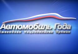 """Национальная премия """"Автомобиль года в России"""""""