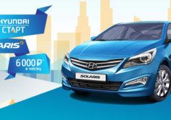 """Новый финансовый продукт Hyundai - """"Старт"""""""