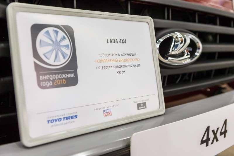 Lada 4x4 - Внедорожник года - 2016