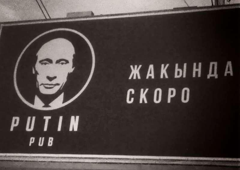 Putin Pub в Бишкеке