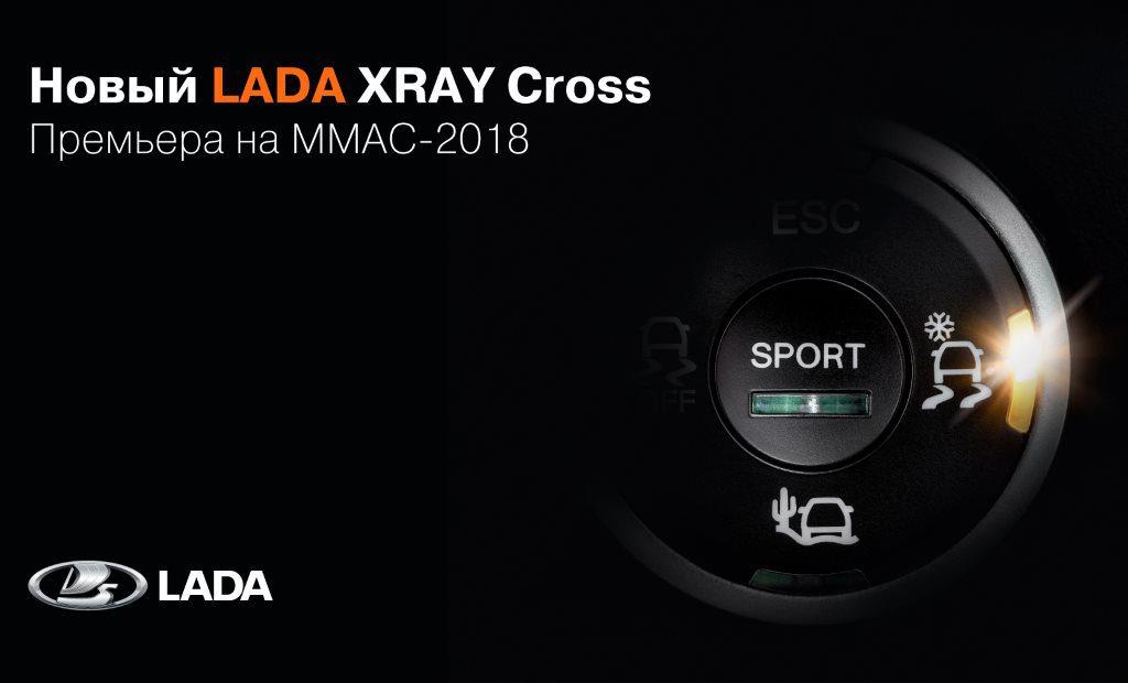 Тизер Lada Xray Cross на ММАС-2018