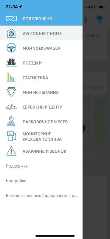 Приложение Volkswagen Connect