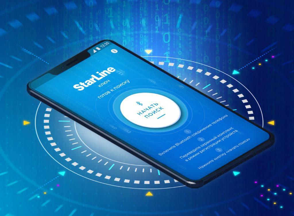 Мобильное приложение StarLine Ключ