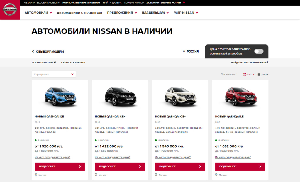 "Онлайн-сервис ""Автомобили в наличии"", Nissan"
