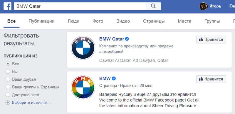Страница BMW Qatar в социальной сети Facebook