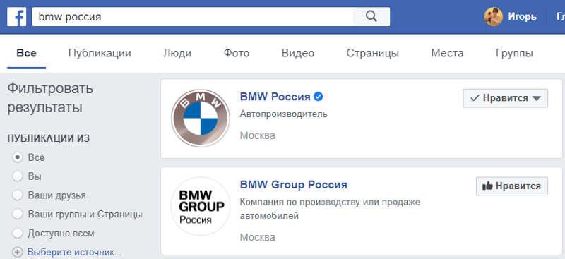 Страница BMW Россия в социальной сети Facebook