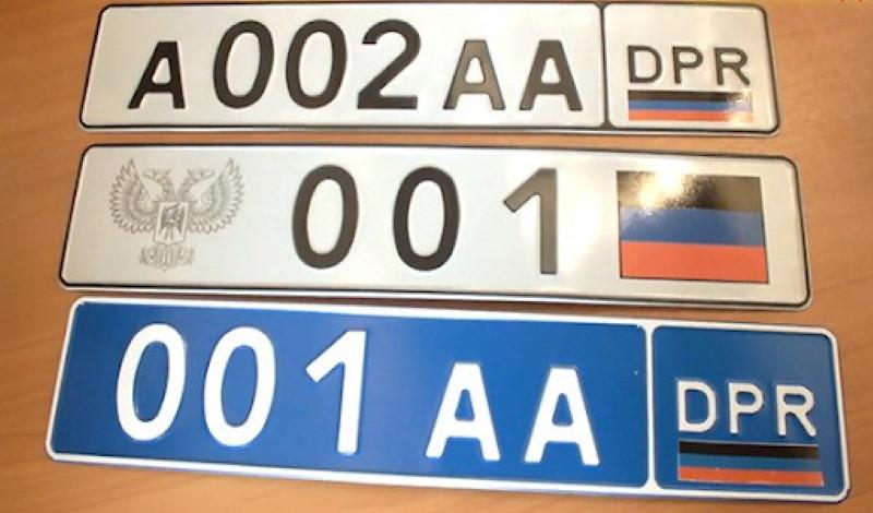 Регистрационные номера/знаки ДНР