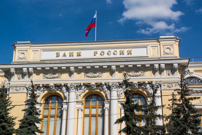 Банк России (Центробанк)