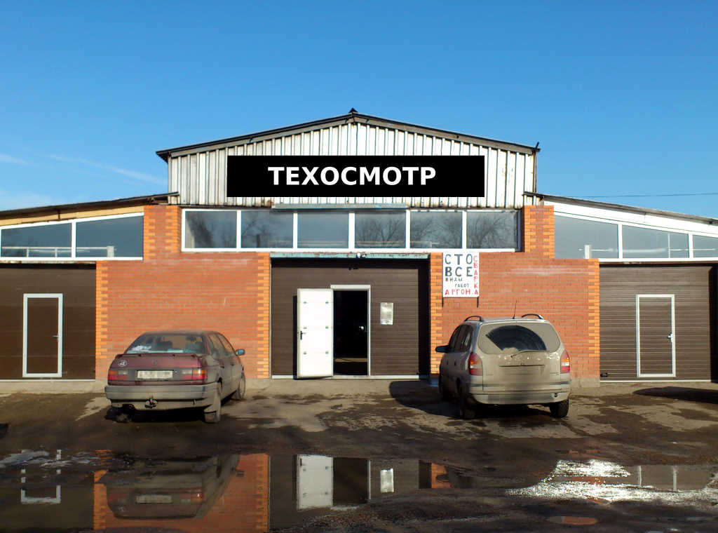 Техосмотр (СТО)