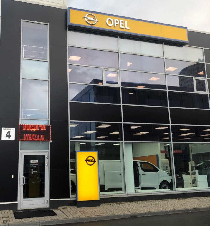 «Opel Автополе» - новый дилер Opel в Ленинградской области