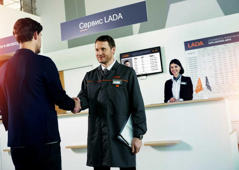 Сервис Lada