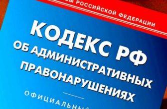 Кодекс об административных правонарушениях (КоАП РФ)