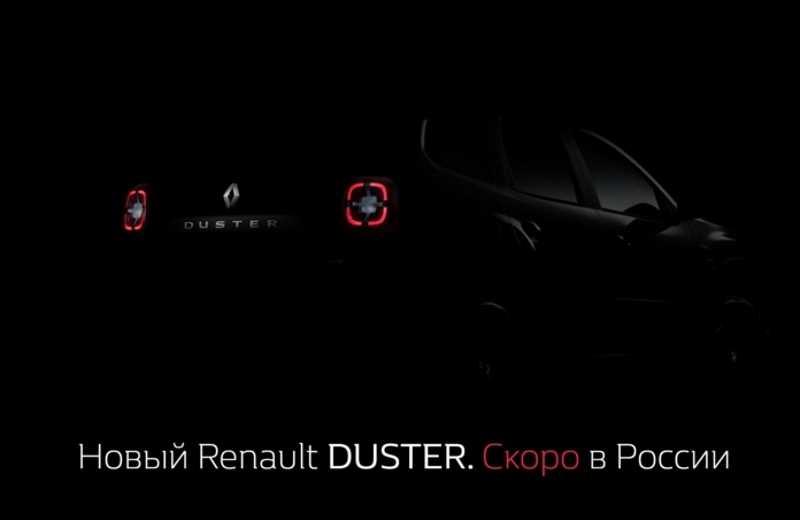 Новый Renault Duster в России (тизер)