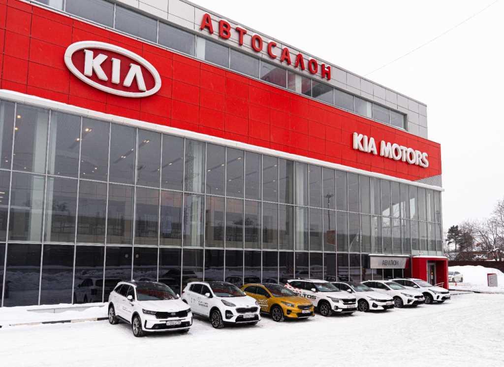 «Киа Авилон» - дилерский центр Kia в Москве и Московском регионе