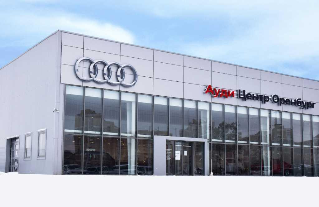 Ауди Центр Оренбург - дилер Audi в Оренбурге
