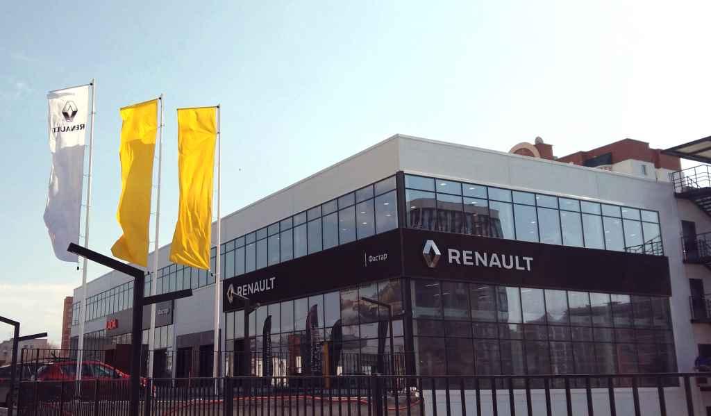 """РЦ Фастар"" - дилер Renault в Новосибирске"
