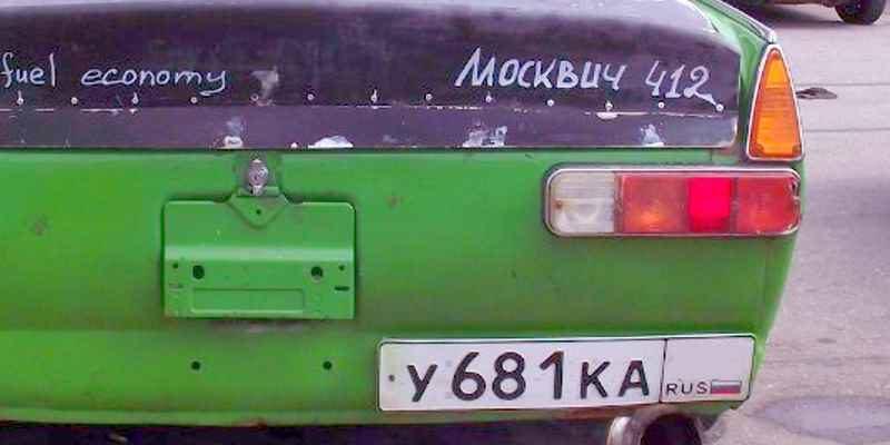 Автомобильный номер (госномер)