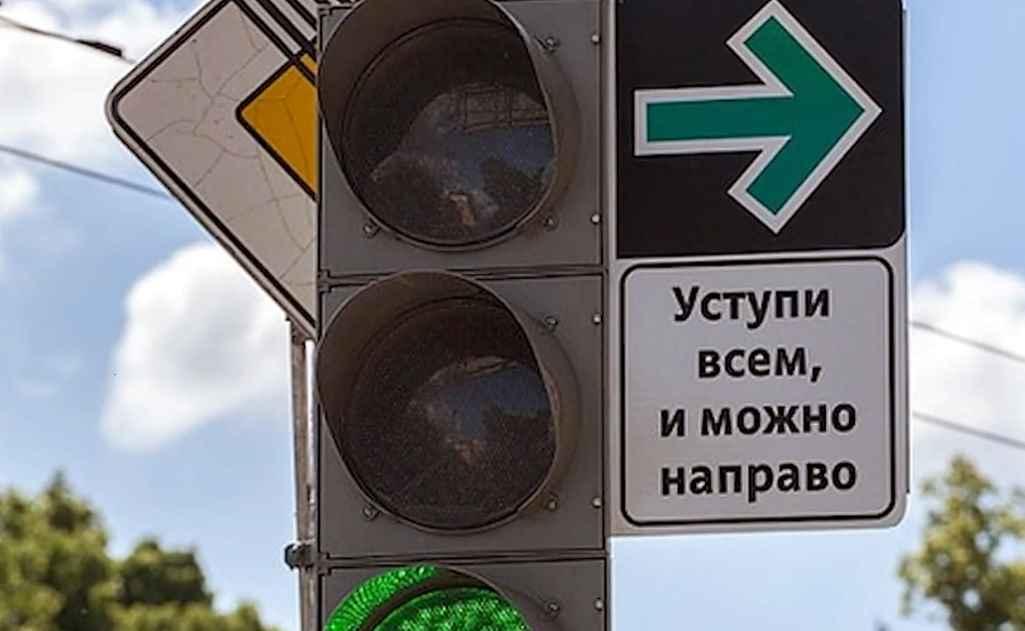 Уступи всем и можно направо (светофор)