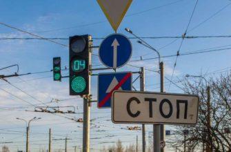 Светофор, дорожные знаки (СТОП)