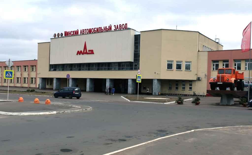 Минский автомобильный завод