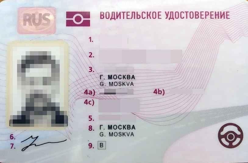 Водительское удостоверение (права)