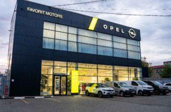 Favorit Motors, дилер Opel в Москве