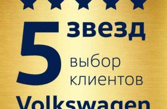 Дилер 5 звезд, Volkswagen