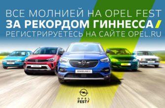 Opel Fest 2021