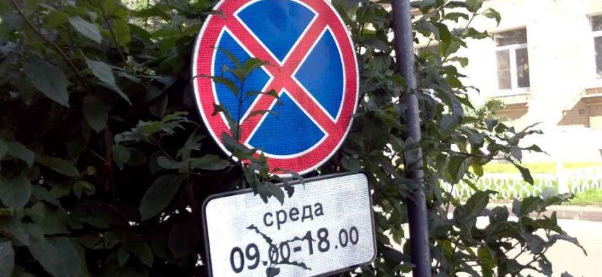 """Дорожный знак """"Остановка запрещена"""" с табличкой"""